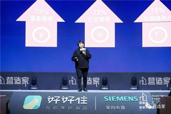 2018营造家奖家居室内设计年会暨颁奖典礼在上海成功举办