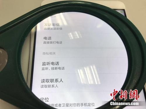"""某款视频类APP显示有""""监听电话""""的权限。<a target='_blank' href='http://www.chinanews.com/' >中新网</a> 吴涛摄"""