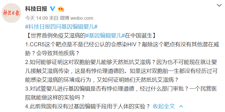 首例免疫艾滋病婴儿在中国诞生 科技日报提4点疑问