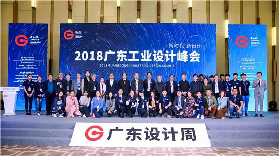 聚合创新力量,广东工业设计峰会点亮设计周