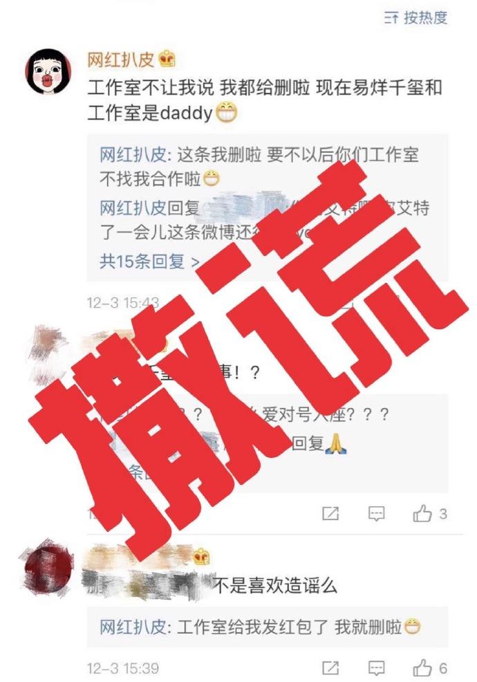 法庭见!易烊千玺官方再发文怒斥造谣:决计不会退让