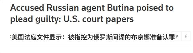 和美政客打得火热 俄美女间谍被曝将认罪