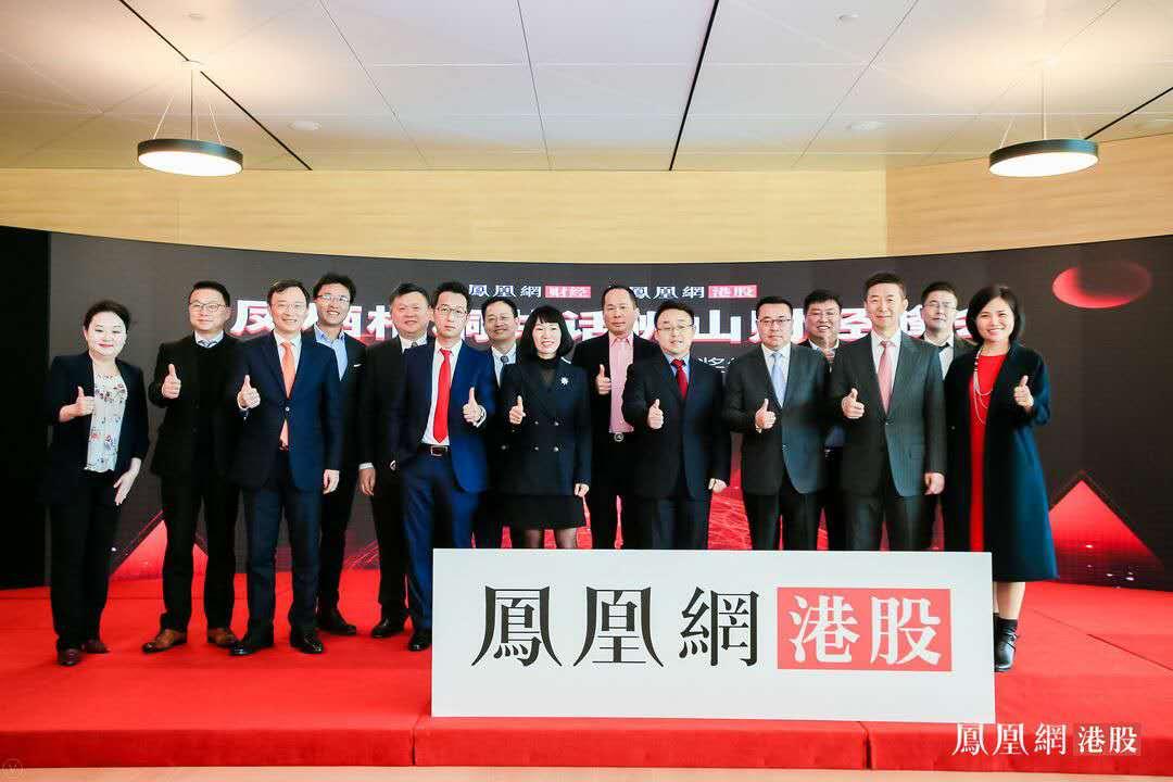 金融大咖齐聚凤凰网港股财经峰会畅谈2019年投资