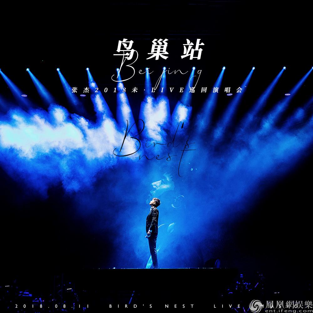 张杰未·live巡演音频今日上线 2019巡演前三站官宣