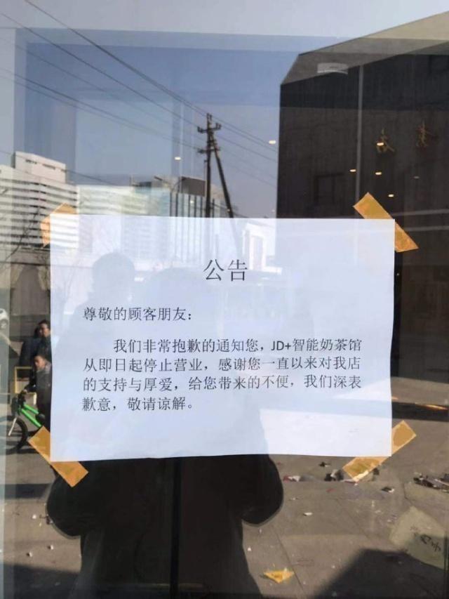 京东奶茶馆关店刘强东夫妇曾出席开业仪式