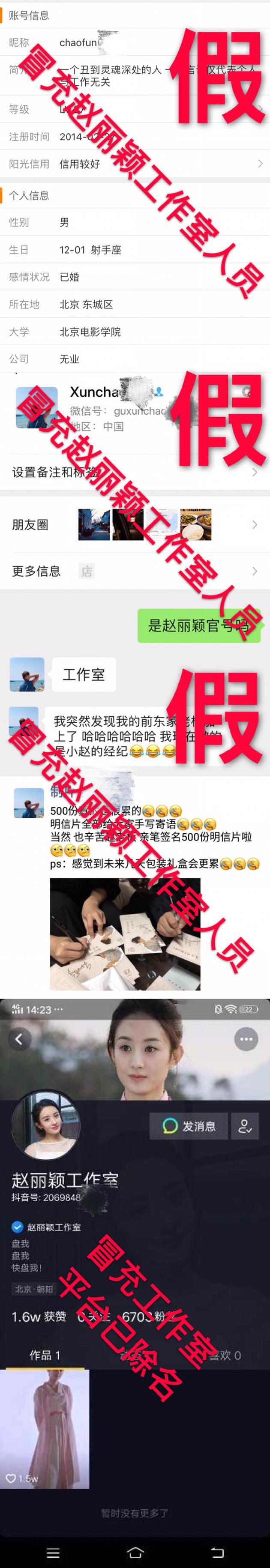 遭冒充名义发布不实信息 赵丽颖工作室发公告辟谣