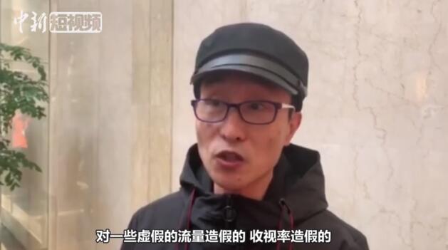 政协委员巩汉林谈明星流量造假:演艺界