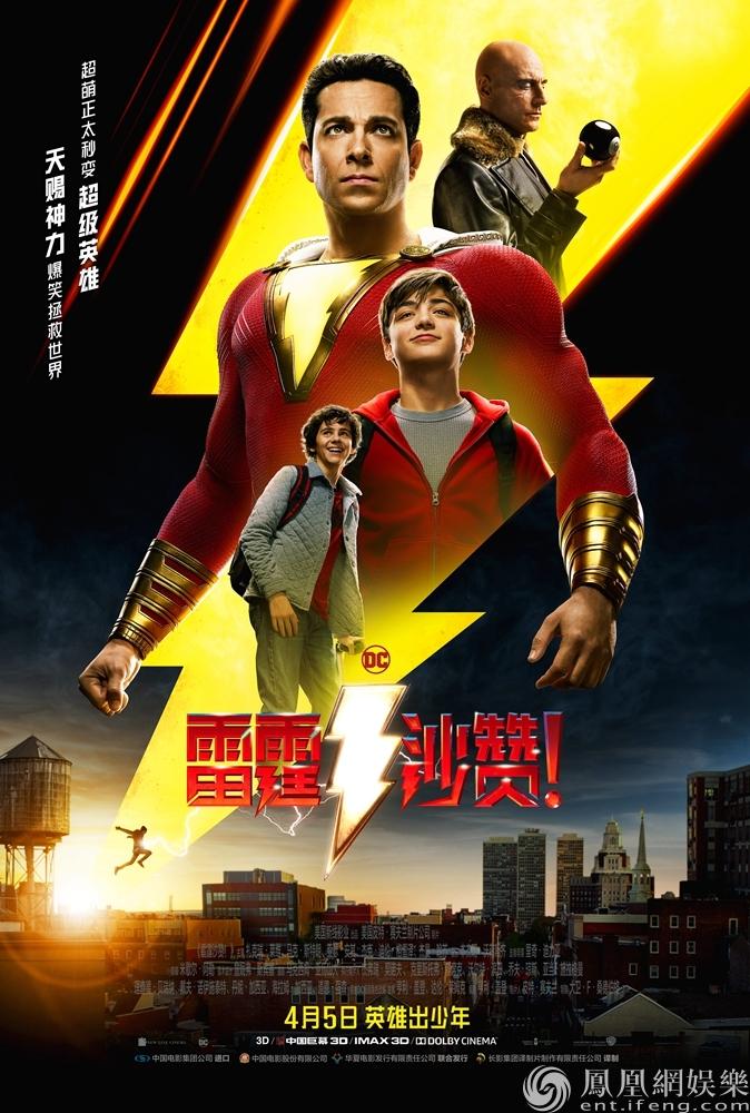 《雷霆沙赞!》男主即将来华 独家海报主演霸气集结