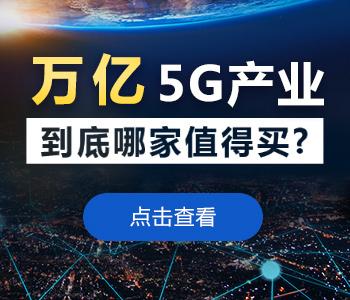 万亿5G产业 到底哪家值得买? </a>