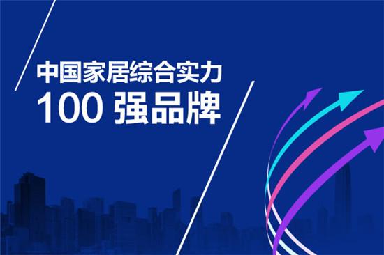 """""""中国家居综合实力100强品牌""""第一批品牌名单公示"""