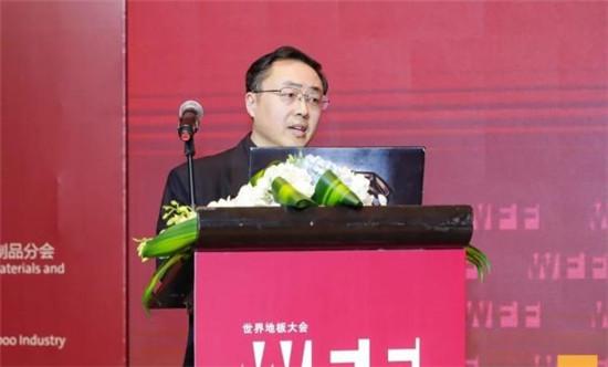 第五届世界地板大会暨第22届中国地板行业高峰论坛在上海举行