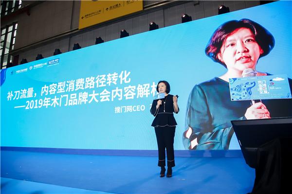 第九届中国木门品牌大会在上海召开