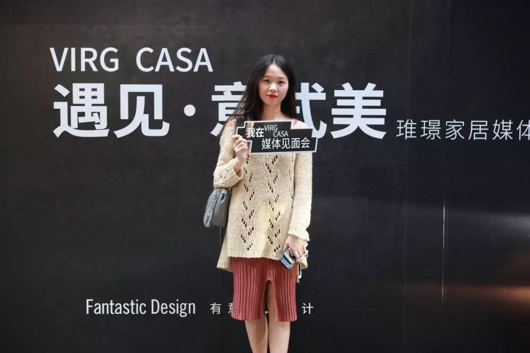 VIRG CASA × 30余家主流媒体,有意思的见面会!