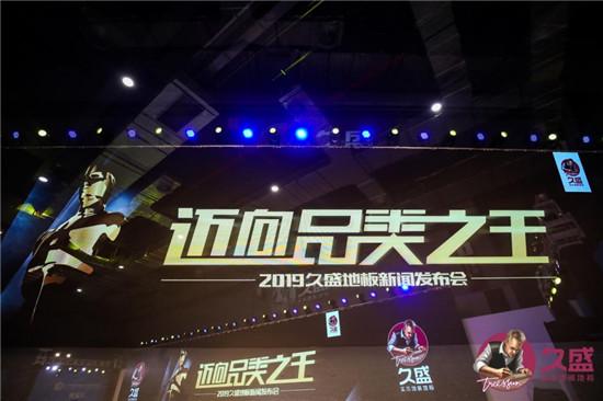 """久盛李彭涛:2019""""小目标"""" 做中国实木地暖地板领导者"""