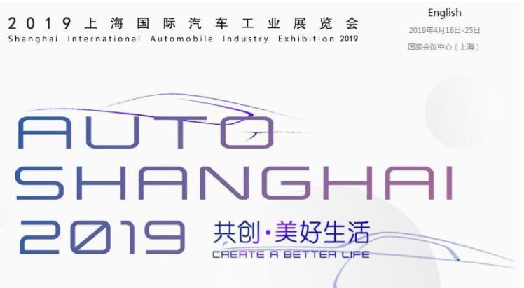 最有态度的展会:大自然家居&上海国际车展倒计时