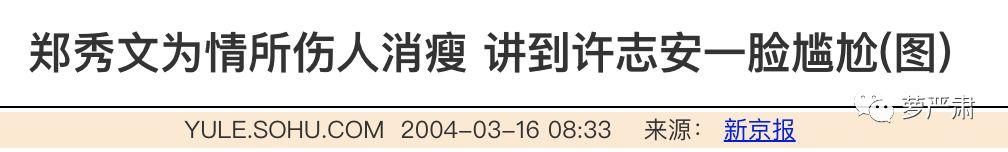郑秀文这么好,许志安为啥还要出轨?