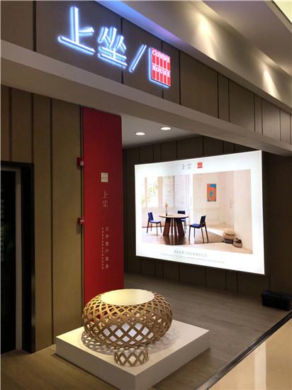上坐国际红星新店开幕 KINA镂空圆几米兰载誉登陆上海