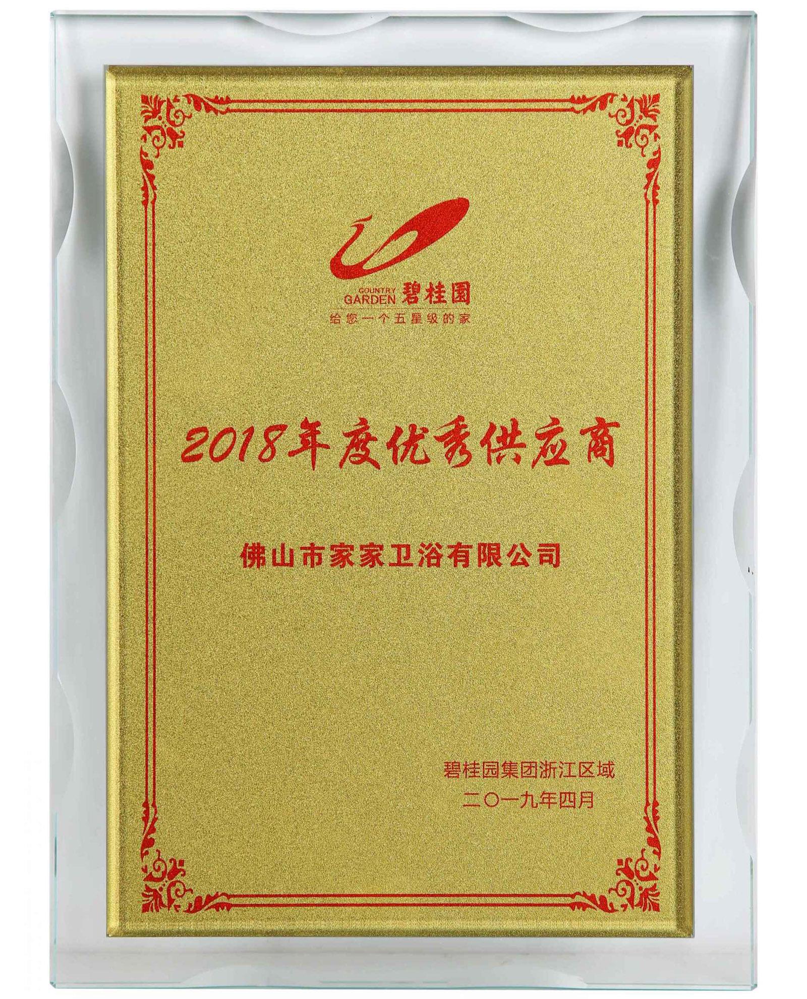 """浪鲸卫浴荣膺""""2018年度优秀供应商奖""""称号"""