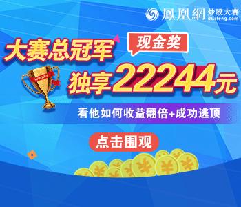 大赛总冠军独享22244现金奖
