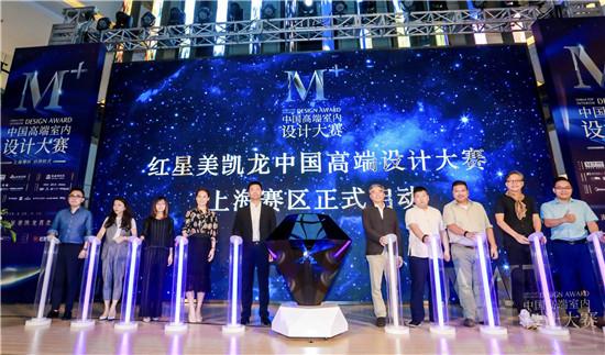 2019M+中国高端室内设计大赛上海赛区正式启动