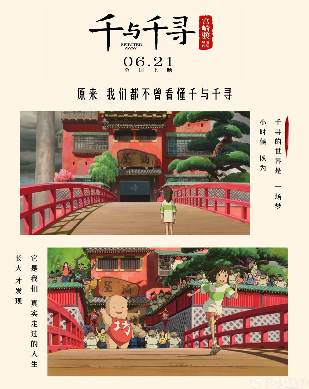 电影《千与千寻》6月21日上映 首日预售破千万满分力荐 热点 热图3