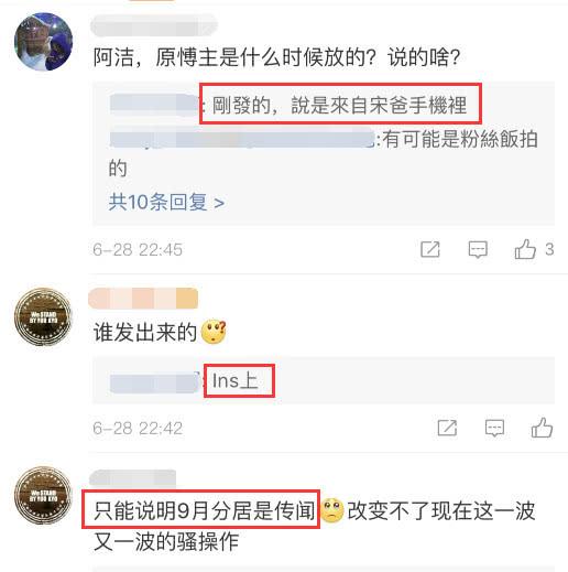 宋慧乔 宋仲基 合影 爸爸 男方 手机