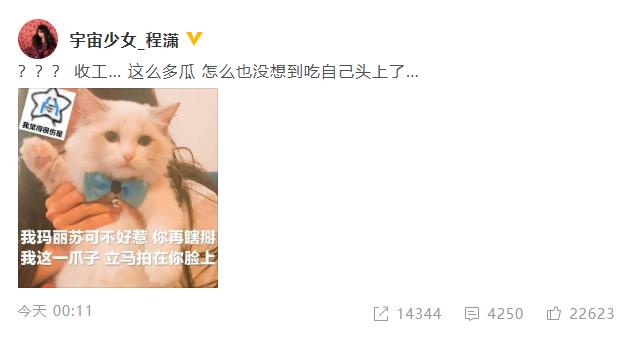 程潇否认与杜江传闻:没想到吃瓜吃自己头上了