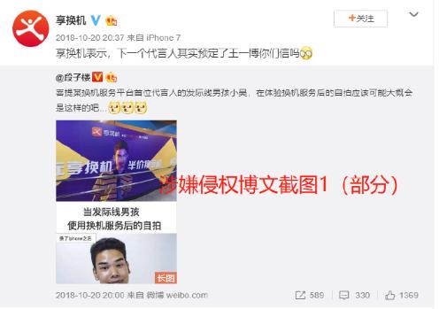"""王一博遭恶意对比""""网红小吴"""" 乐华提请诉讼维权"""
