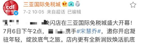 宋慧乔离婚后首露面选在中国 将在三亚出席品牌活动