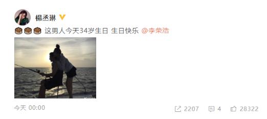 生日求婚纪念日一起过!李荣浩34岁生日成功求婚杨丞琳