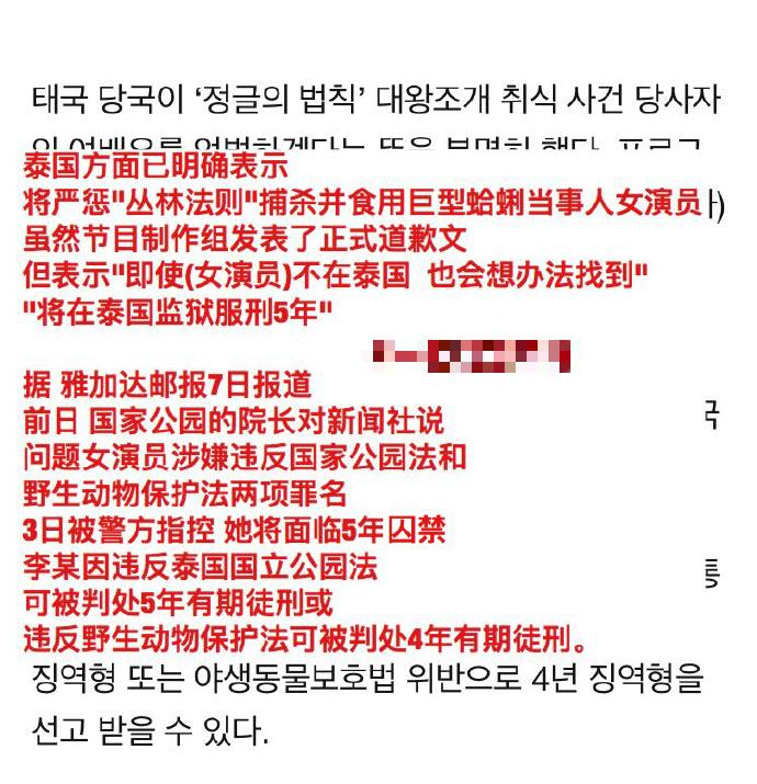 韩女演员李烈音在泰国捕食大型蛤蜊 或将面临五年监禁