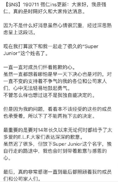 SJ强仁宣布退出组合:独自行走也会带着歉意和感恩
