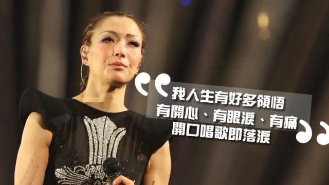 郑秀文演唱会上泪崩:坦言人生有痛 只字不提许志安