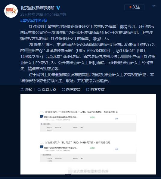 萧亚轩名誉侵权案简讯公布 要求公开道歉赔偿经济精神损失