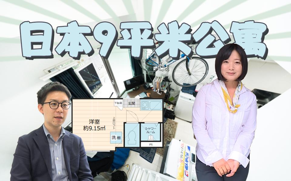 手机彩票赚钱真的假的,日本变态公寓爆红:不到10平米,月租近5000