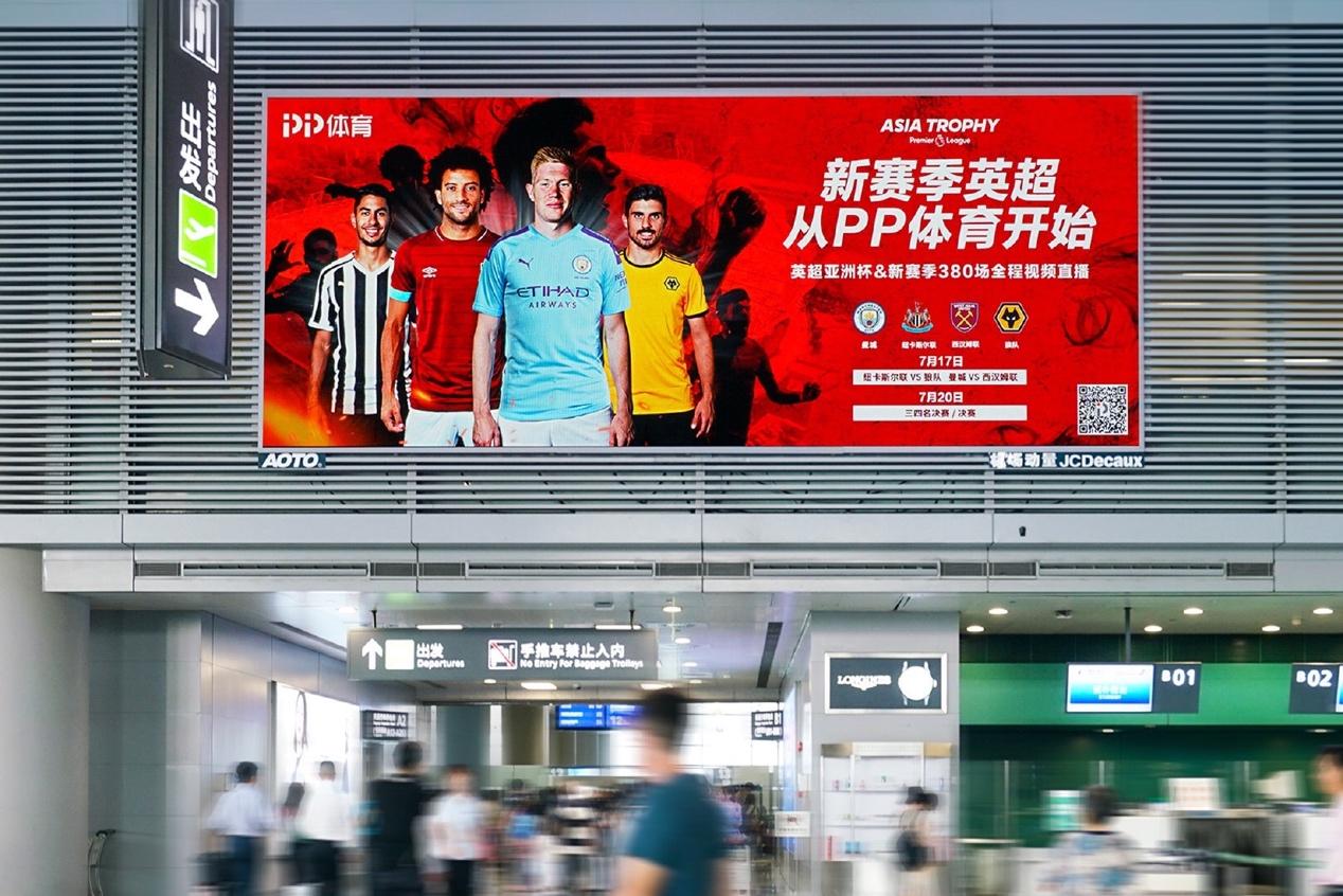 PP体育独家直播英超亚洲杯英超新赛季从这里动手
