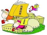 重庆市综合经济研究院易小光