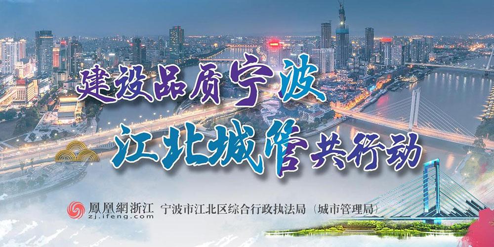 >建设品质宁波 江北城管共行动
