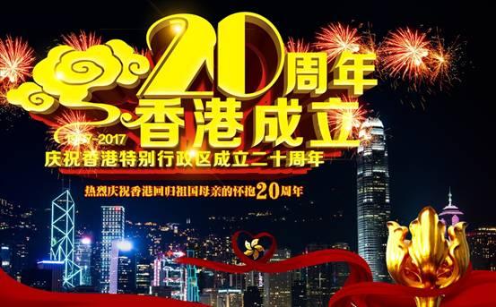 庆香港回归20周年 台港合作模式取得巨大成就