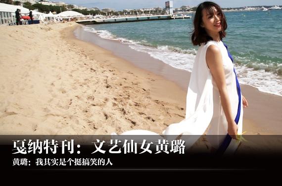 戛纳特刊:文艺仙女黄璐