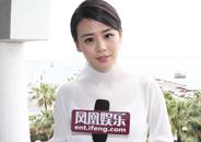 凤凰娱乐戛纳对话马思纯