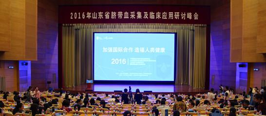 直击2016山东省脐带血采集及临床应用研讨峰会现场