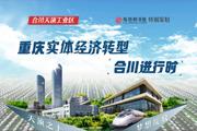 重庆实体经济转型 合川进行时