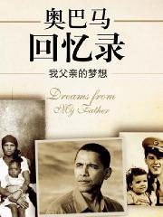 【路上读书】《奥巴马回忆录》