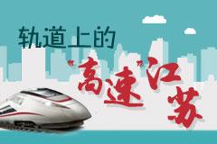 """轨道上的""""高速""""江苏"""