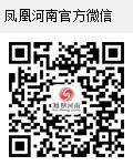 凤凰河南官方微信