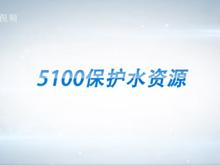 5100保护水资源