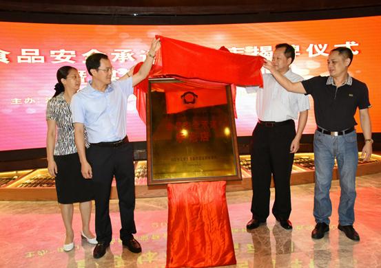 海南省首家食品安全承诺示范店揭牌