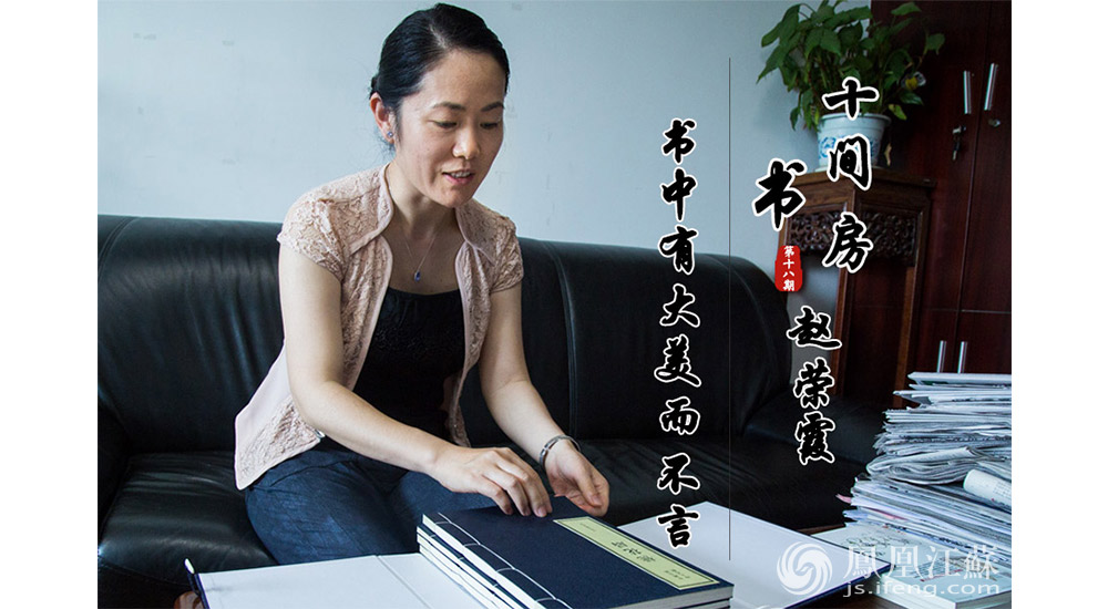 十八期 赵荣霞 书中有大美而不言