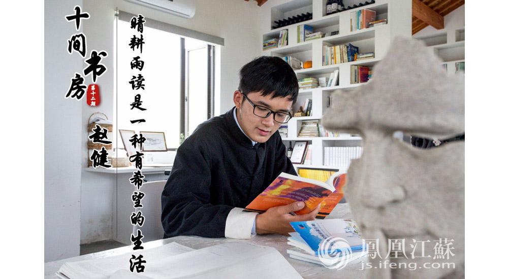 十二期 赵健 晴耕雨读是一种有希望的生活
